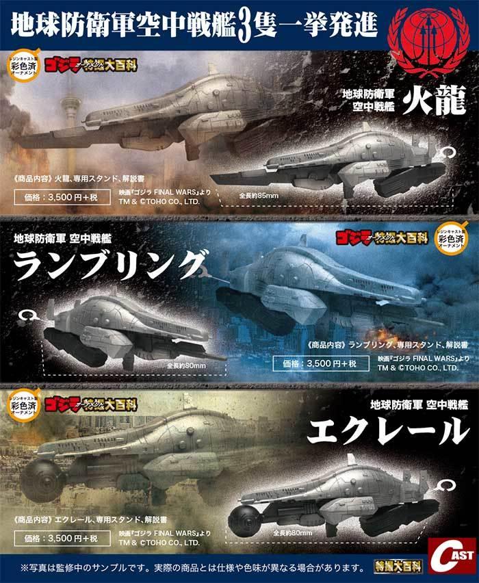 ゴジラ FINAL WARS関連商品通販のご案内_a0180302_14123421.jpg