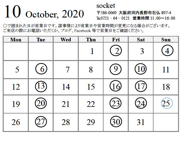 10月の営業日カレンダー_c0204609_19113202.png