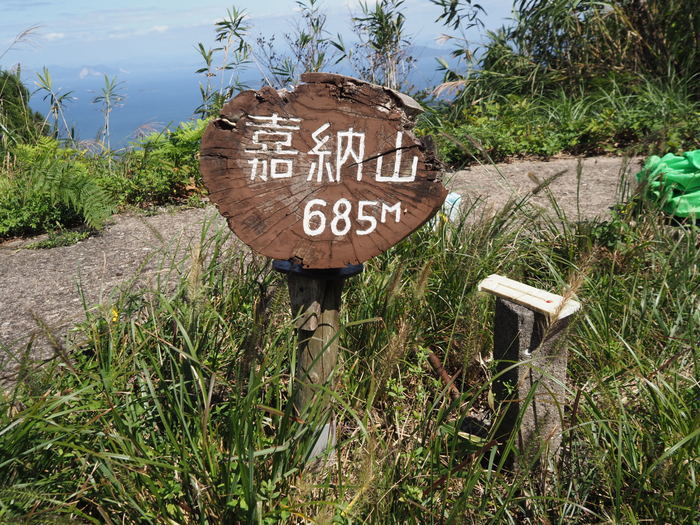 文珠山~嘉納山~源明山(周防大島)縦走_c0116915_00421351.jpg