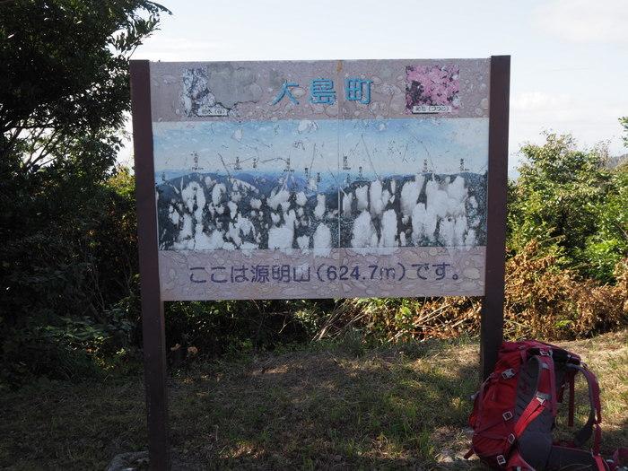 文珠山~嘉納山~源明山(周防大島)縦走_c0116915_00422894.jpg
