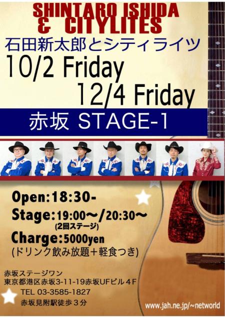 10月2日金曜日 赤坂ステージワン出演_e0046117_10491071.jpg