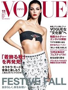 VOGUE JAPAN 11月号_a0112221_14172033.jpg