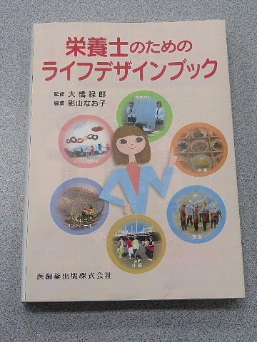 栄養士による、健康支援者のための、生き方のカタチが見える本。_d0046025_23220060.jpg
