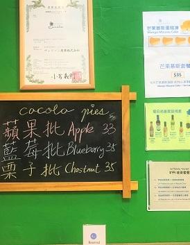 西貢の青森カスタードアップルパイと、オランダのチーズと☆Apple Pies and Dutch Cheese in Sai Kung_f0371533_19581572.jpg