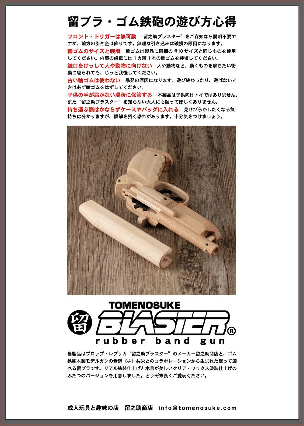 留ブラ・ゴム鉄砲、完売御礼_a0077842_21445912.jpg