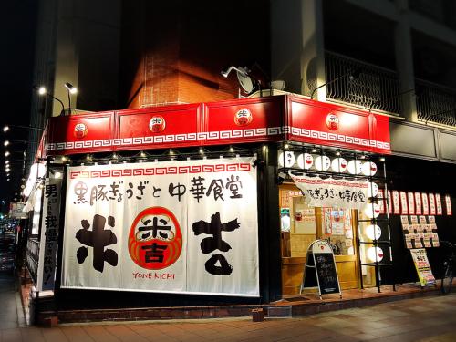 黒豚ぎょうざと中華食堂 米吉_e0292546_01193110.jpg