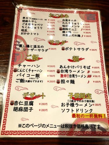 黒豚ぎょうざと中華食堂 米吉_e0292546_01202887.jpg