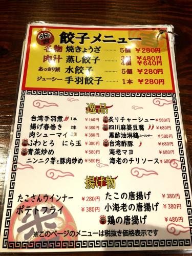 黒豚ぎょうざと中華食堂 米吉_e0292546_01202923.jpg