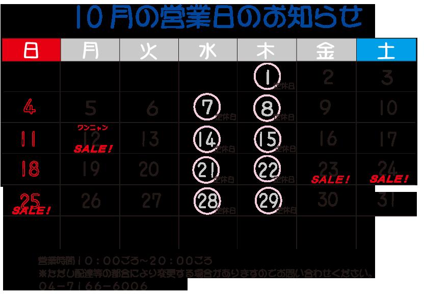 本日より3日間は月末セール開催!!_e0362456_18400849.png