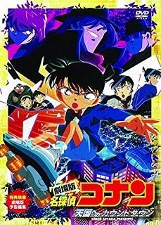 『名探偵コナン/天国へのカウントダウン』(2001)_e0033570_21590282.jpg