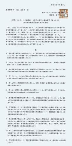 新型コロナウイルス感染症への対応(都内観光支援策)に関する緊急要望(38回目)_f0059673_18421479.jpg