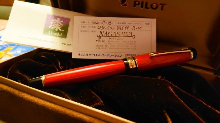 神戸から、ハイカラ神戸インクと万年筆_a0098174_22064606.jpg