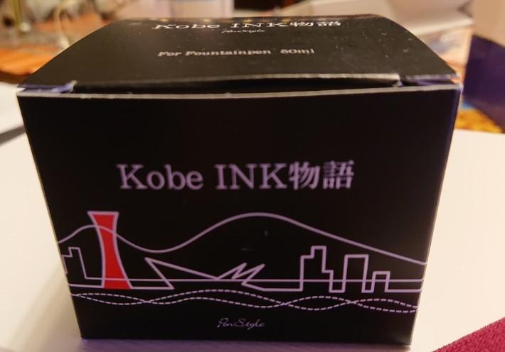 神戸から、ハイカラ神戸インクと万年筆_a0098174_22071936.jpg