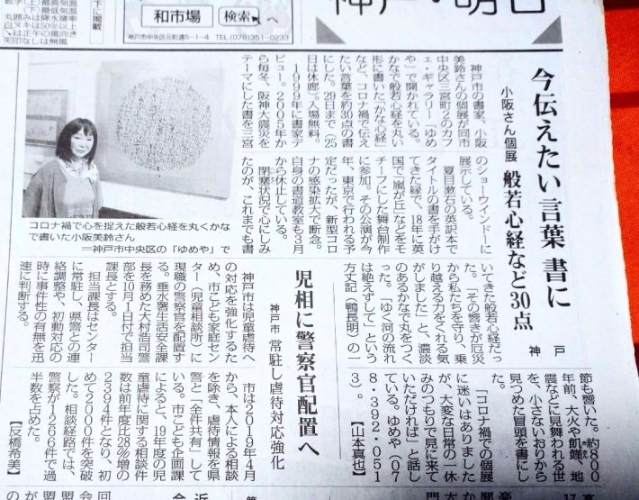 神戸から、ハイカラ神戸インクと万年筆_a0098174_22075550.jpg