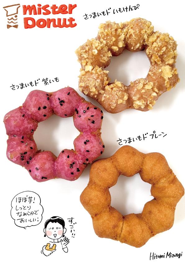 【期間限定】ミスタードーナツの「さつまいもド」シリーズ【すごい!まさに芋!】_d0272182_18574863.jpg
