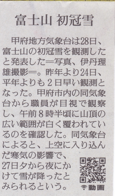 令和2年9月の富士 番外編 富士山初冠雪_e0344396_20465987.jpg