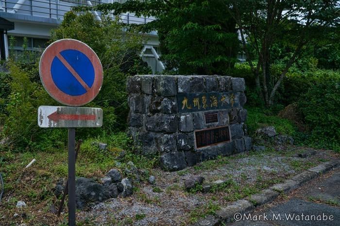 旧東海大学阿蘇校舎1号館-正門玄関前_e0135098_00305247.jpg