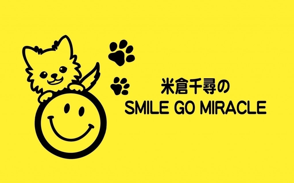 「米倉千尋のSMILE GO MIRACLE」#6を更新しました💖_a0114206_17391895.jpg