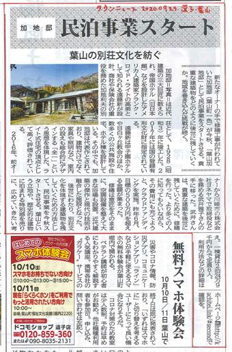 葉山の加地邸が民泊に!_c0195909_09352927.jpg