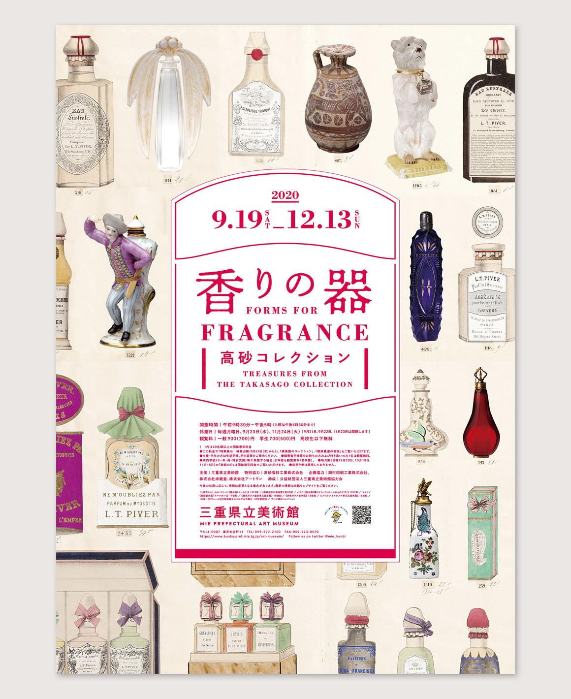 WORKS|香りの器―高砂コレクション_e0206124_12403353.jpg