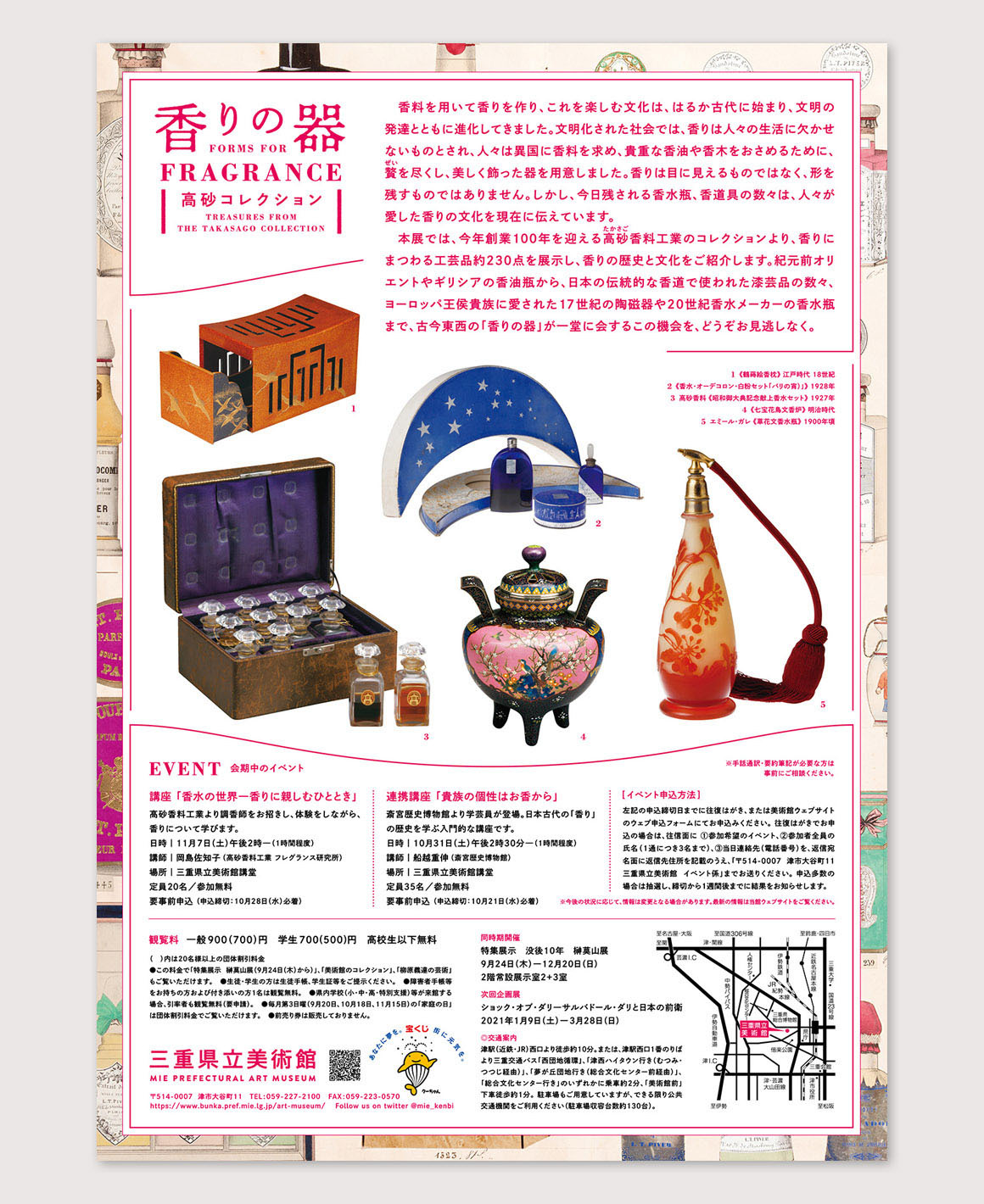 WORKS|香りの器―高砂コレクション_e0206124_12415566.jpg