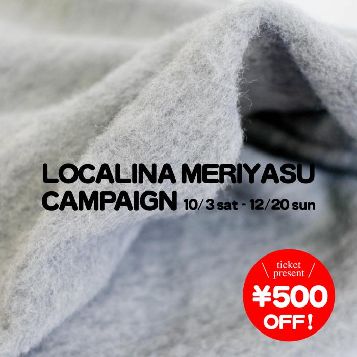 LOCALINA-MERIYASU- 特殊起毛 10月3日(土)よりスタート_e0295731_23013372.jpg