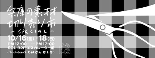 LOCALINA-MERIYASU- 特殊起毛 10月3日(土)よりスタート_e0295731_23181039.jpg
