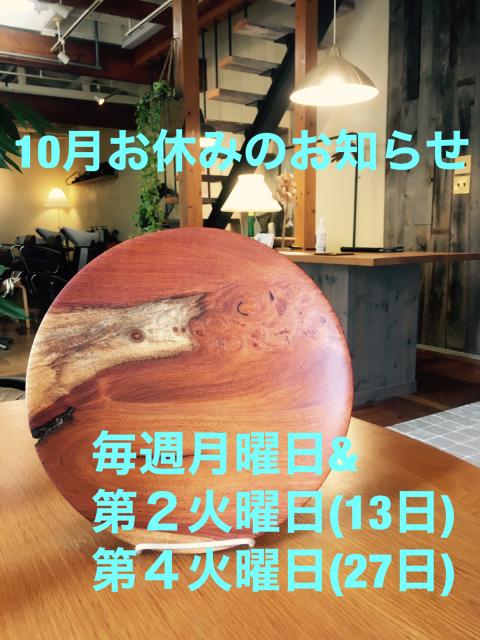10月のお休みのお知らせ_f0175331_10523386.jpg