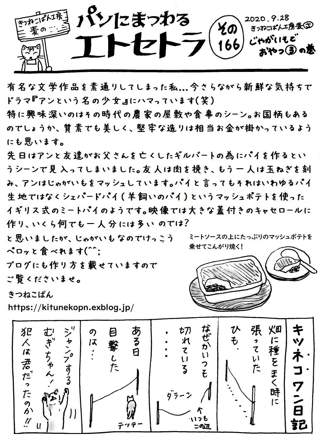 パンにまつわるエトセトラ その166です!_d0155147_19513712.jpg