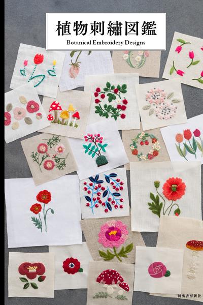 共著本「植物刺繍図鑑」が本日発売されます_e0333647_15214906.jpg
