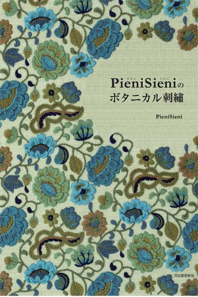 共著本「植物刺繍図鑑」が本日発売されます_e0333647_15215609.jpg
