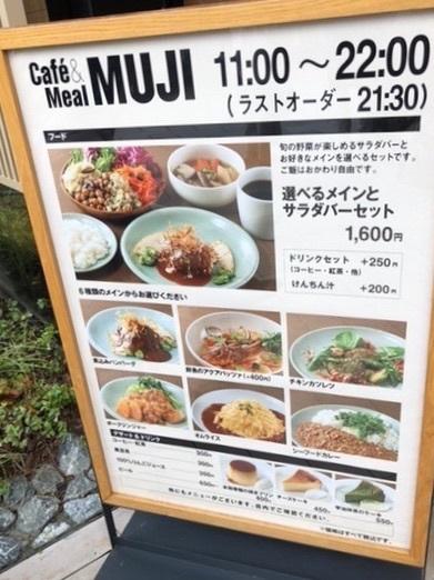 【鎌倉の無印カフェでテイクアウトのお弁当】_b0009849_14545086.jpeg