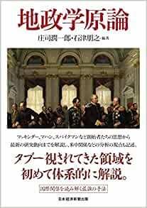 地政学の本を出版しておりました_b0015356_09321832.jpeg