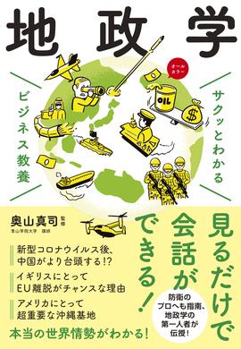 地政学の本を出版しておりました_b0015356_10154855.jpg