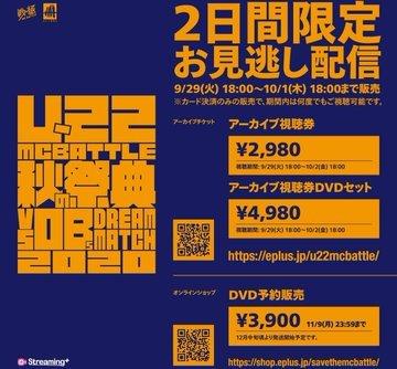 U-22 MCBATTLE 秋の祭典 -vs OBs Dream match 2020- 優勝は...._e0246863_16561371.jpg