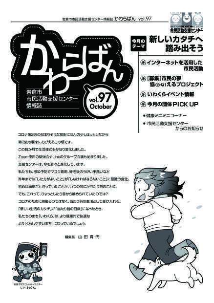 【R2. 10月号】岩倉市市民活動支援センター情報誌かわらばん97号_d0262773_12540130.jpg