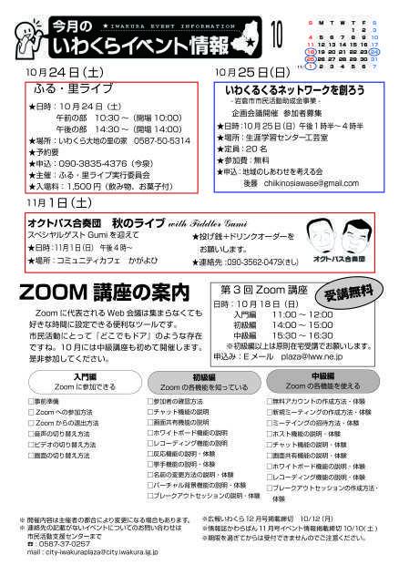 【R2. 10月号】岩倉市市民活動支援センター情報誌かわらばん97号_d0262773_12541992.jpg