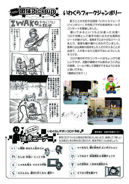 【R2. 10月号】岩倉市市民活動支援センター情報誌かわらばん97号_d0262773_12543738.jpg