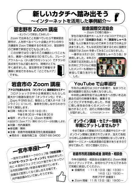 【R2. 10月号】岩倉市市民活動支援センター情報誌かわらばん97号_d0262773_12550537.jpg