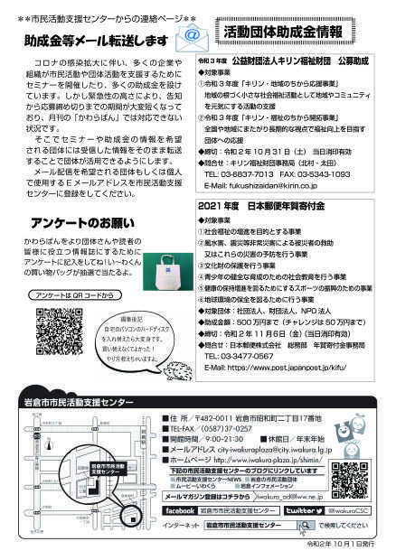 【R2. 10月号】岩倉市市民活動支援センター情報誌かわらばん97号_d0262773_12554548.jpg