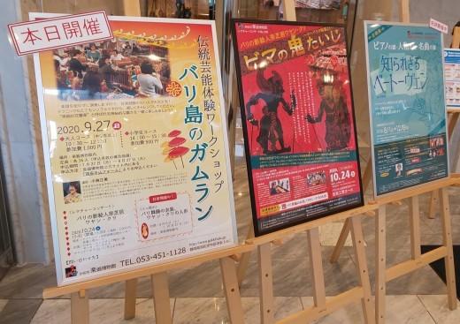 浜松市楽器博物館でのガムランワークショップ_e0017689_13064375.jpg