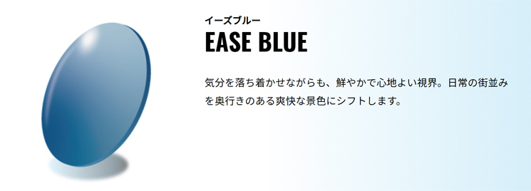 TALEX(タレックス)偏光レンズ「目にも心にも優しいレンズ」EASEBLUE(イーズブルー)限定入荷!_c0003493_09472432.jpg