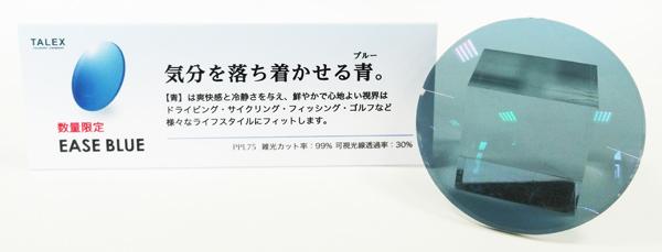 TALEX(タレックス)偏光レンズ「目にも心にも優しいレンズ」EASEBLUE(イーズブルー)限定入荷!_c0003493_09472490.jpg