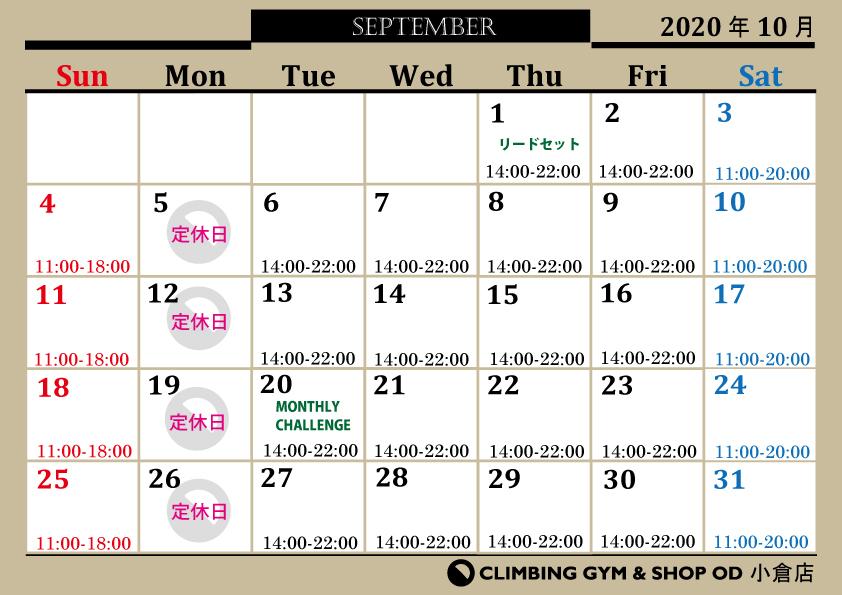 10月カレンダーと10月1日リードセットのお知らせ!_b0242198_18040902.jpg