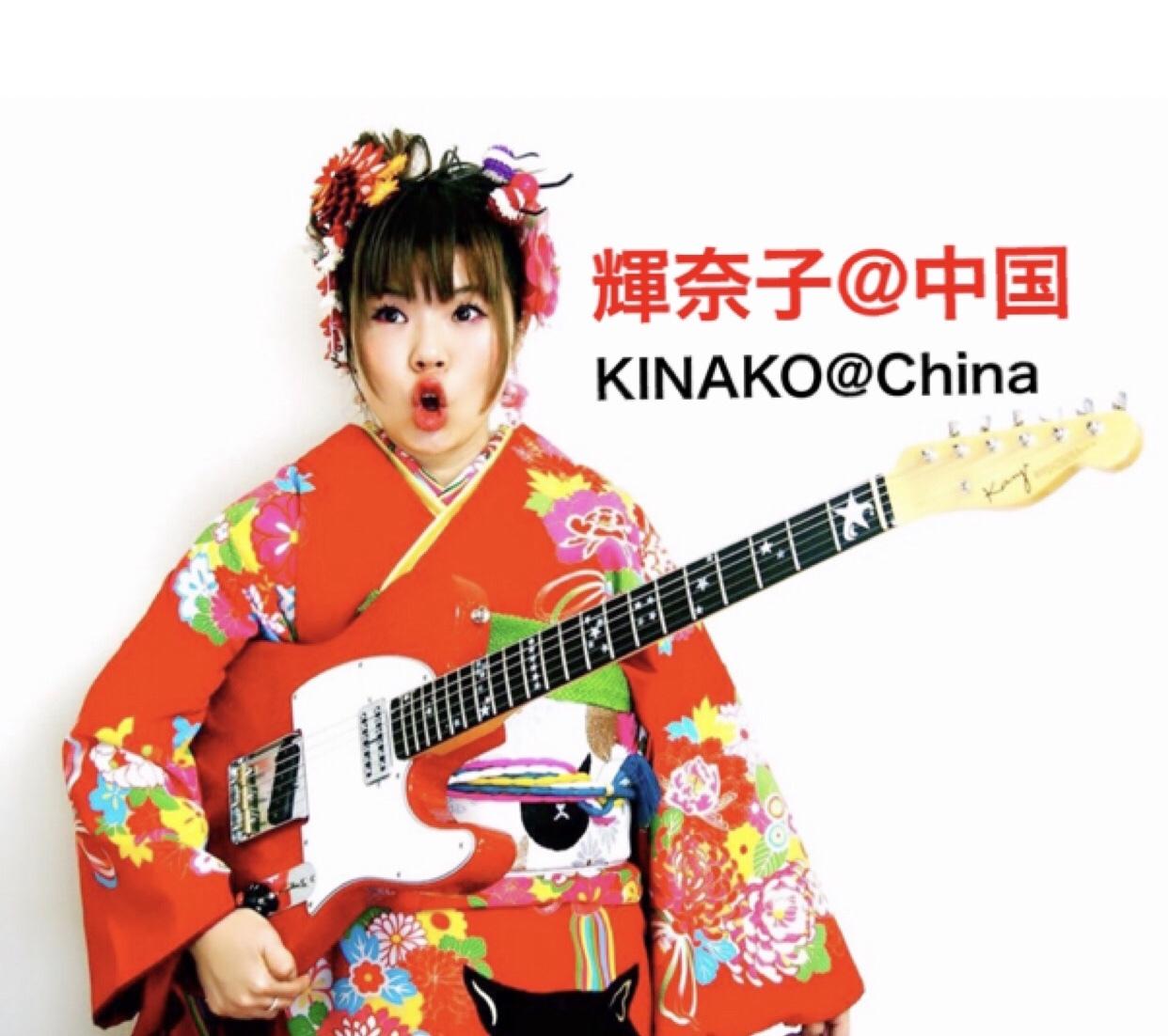 中国でキナコ楽曲配信開始!_f0115311_18380121.jpeg