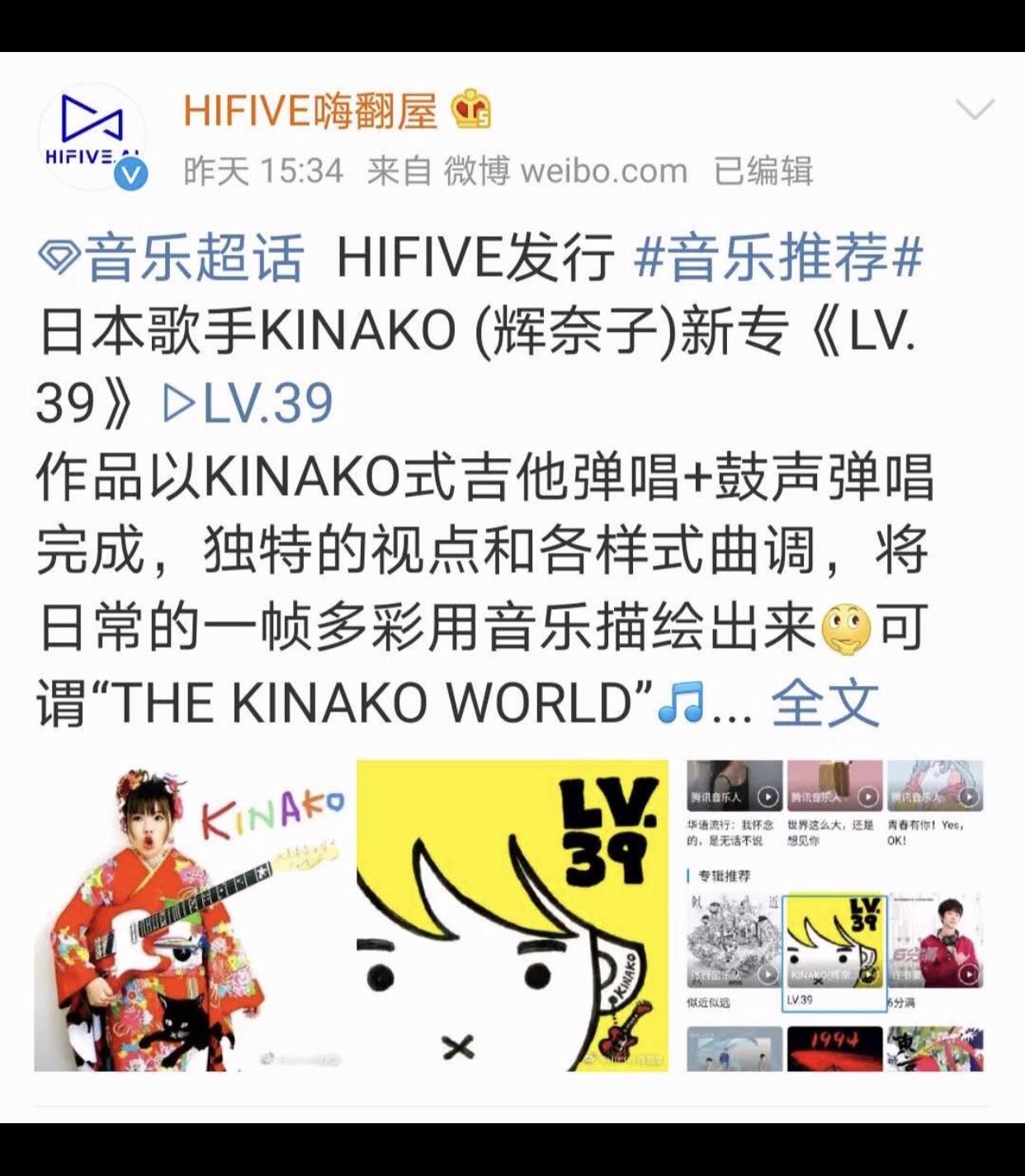 中国でキナコ楽曲配信開始!_f0115311_18391573.jpeg
