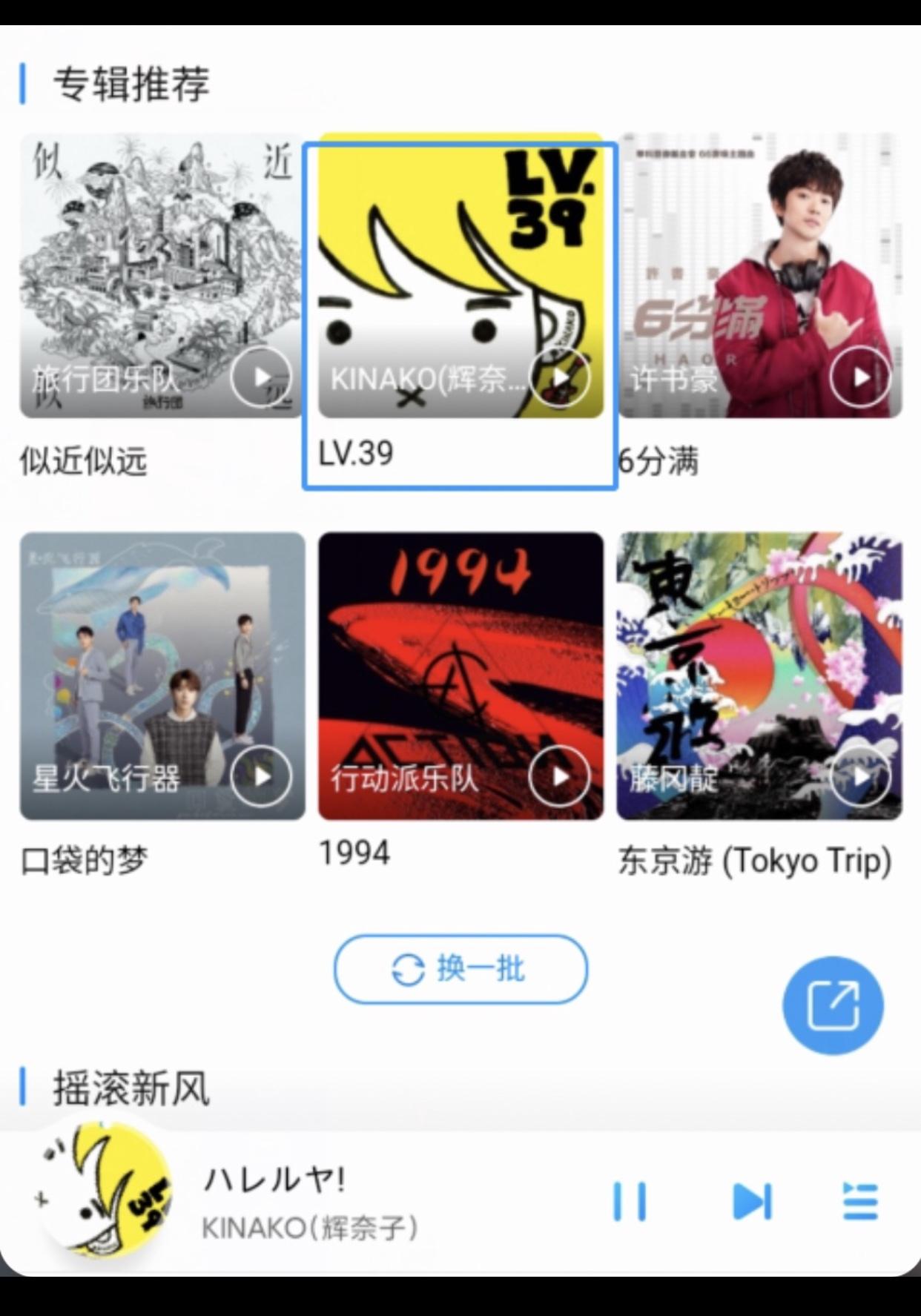 中国でキナコ楽曲配信開始!_f0115311_18415607.jpeg