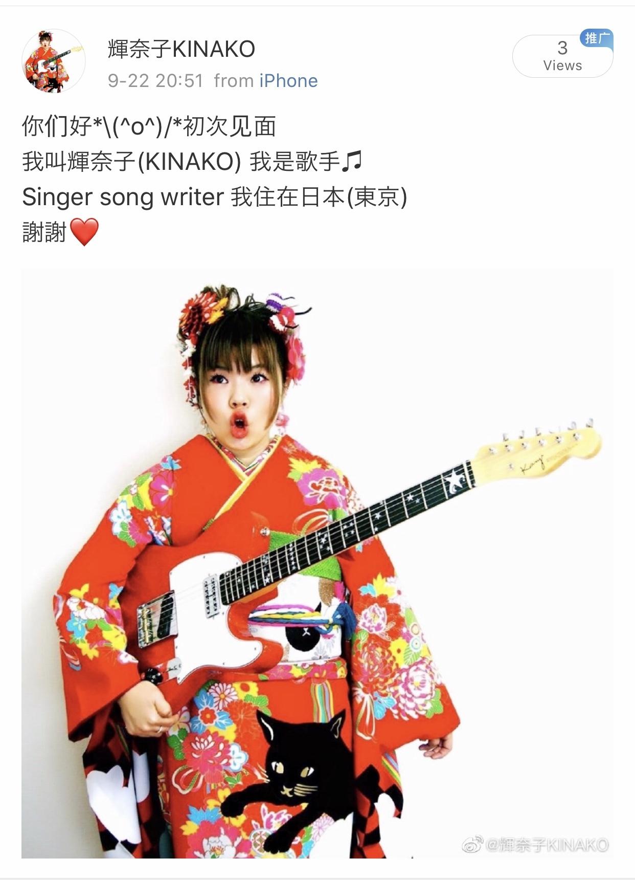 中国でキナコ楽曲配信開始!_f0115311_18434668.jpeg