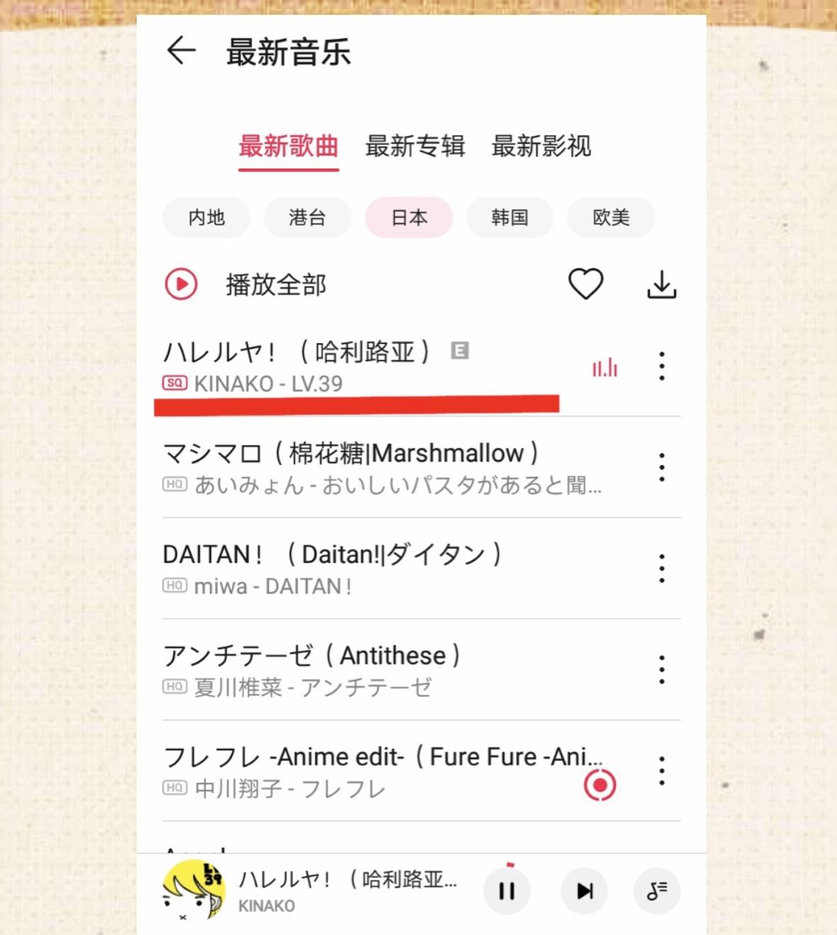 中国でキナコ楽曲配信開始!_f0115311_19003157.jpeg