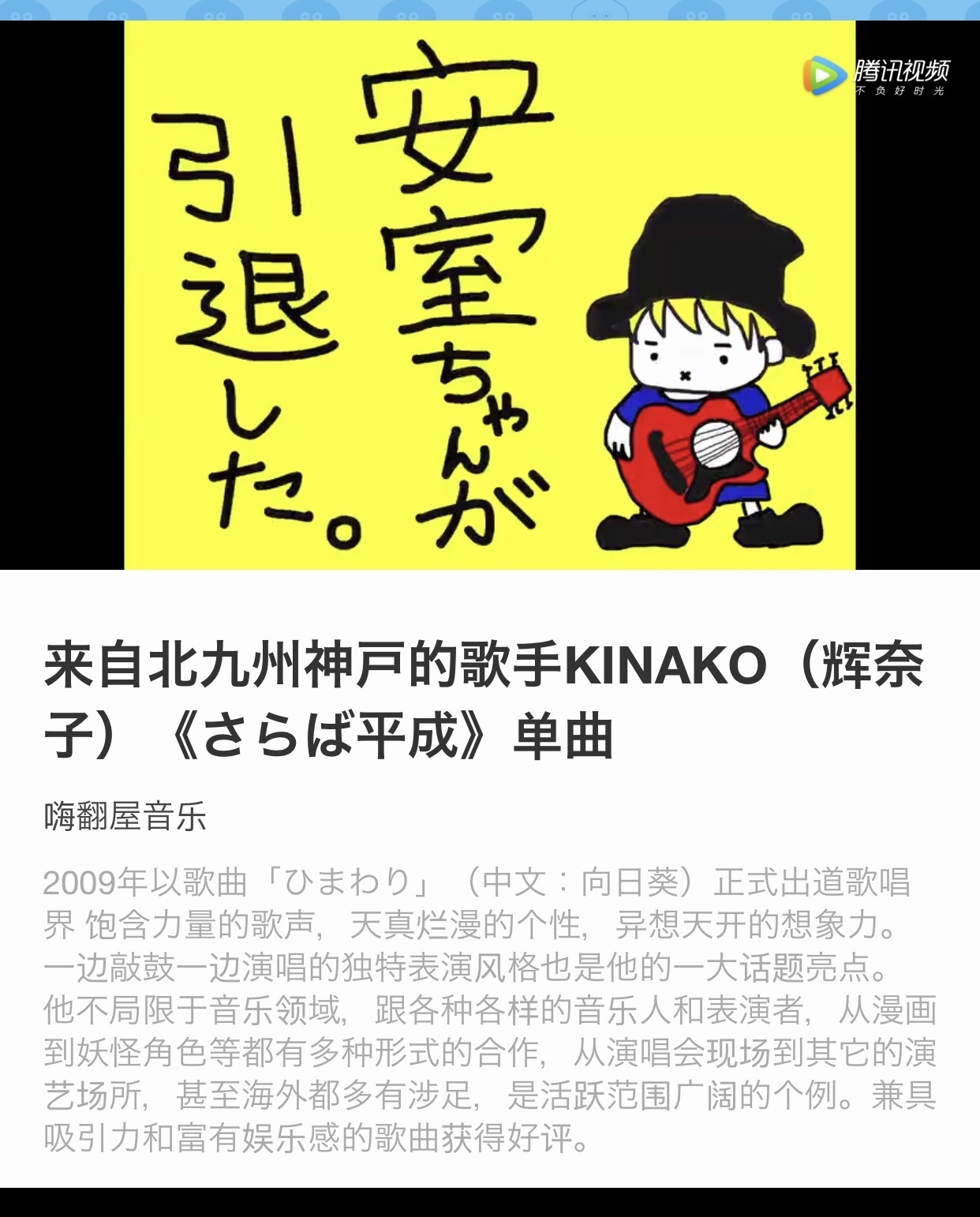 中国でキナコ楽曲配信開始!_f0115311_19123492.jpeg